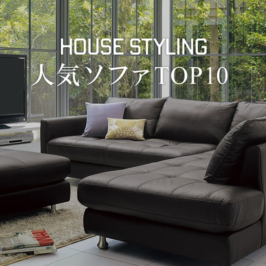 HOUSE STYLING人気ソファTOP10