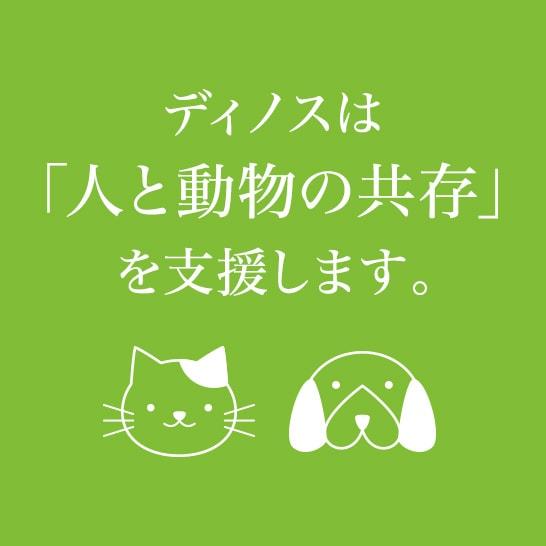 JAHA公益社団法人日本動物病院協会との取り組み