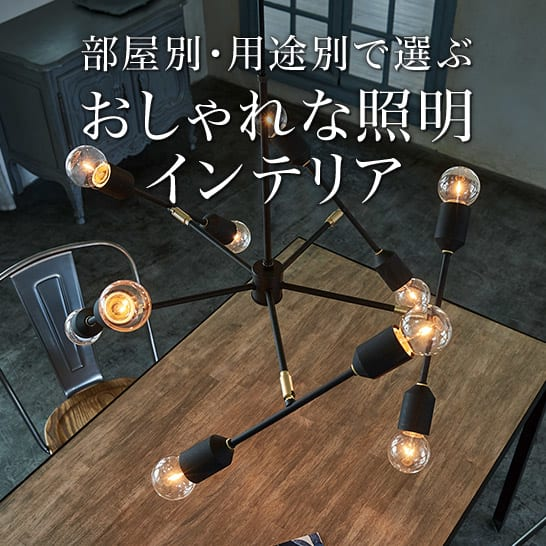 部屋別・用途別で選ぶおしゃれな照明インテリア特集