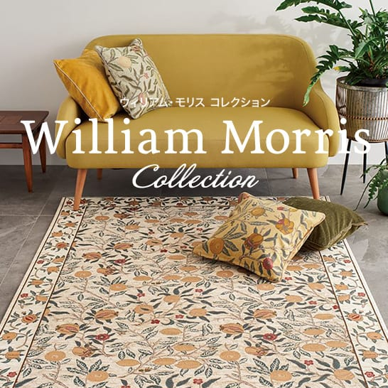 ウィリアム・モリス コレクション