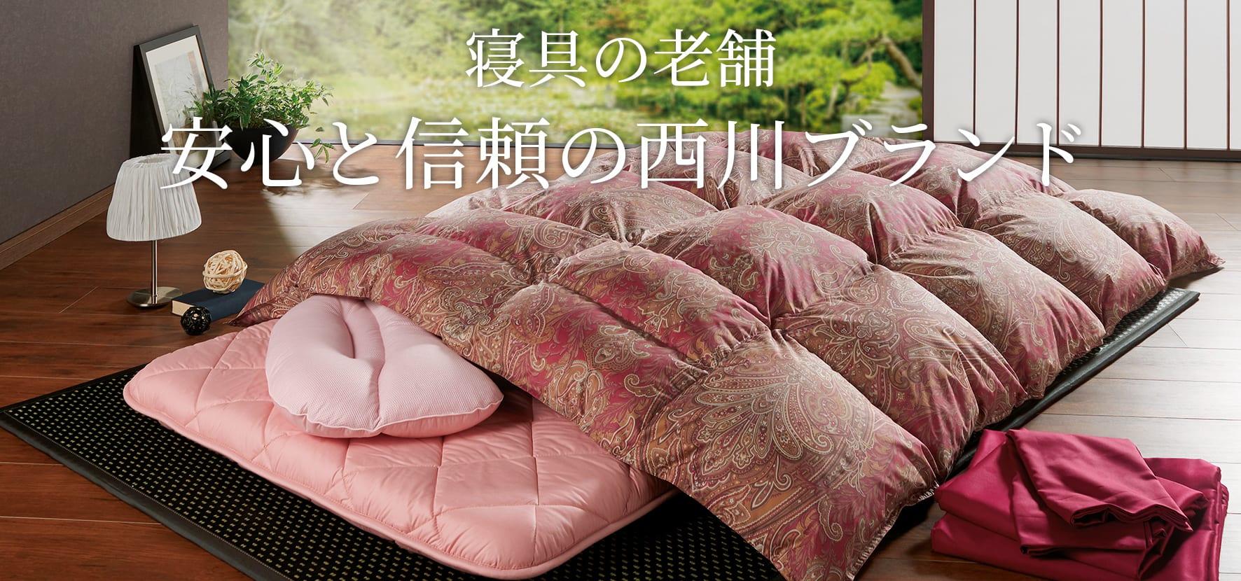 寝具の老舗 安心と信頼の西川ブランド