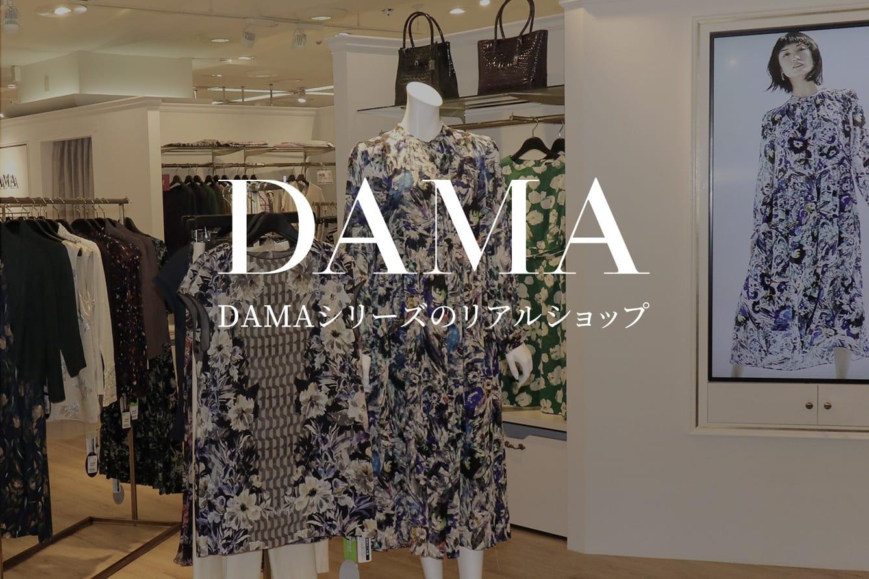 DAMAショップ<br />京王百貨店・新宿