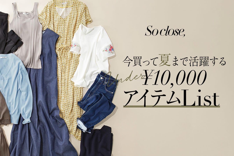 今買って夏まで活躍する1万円以下アイテムList So close,