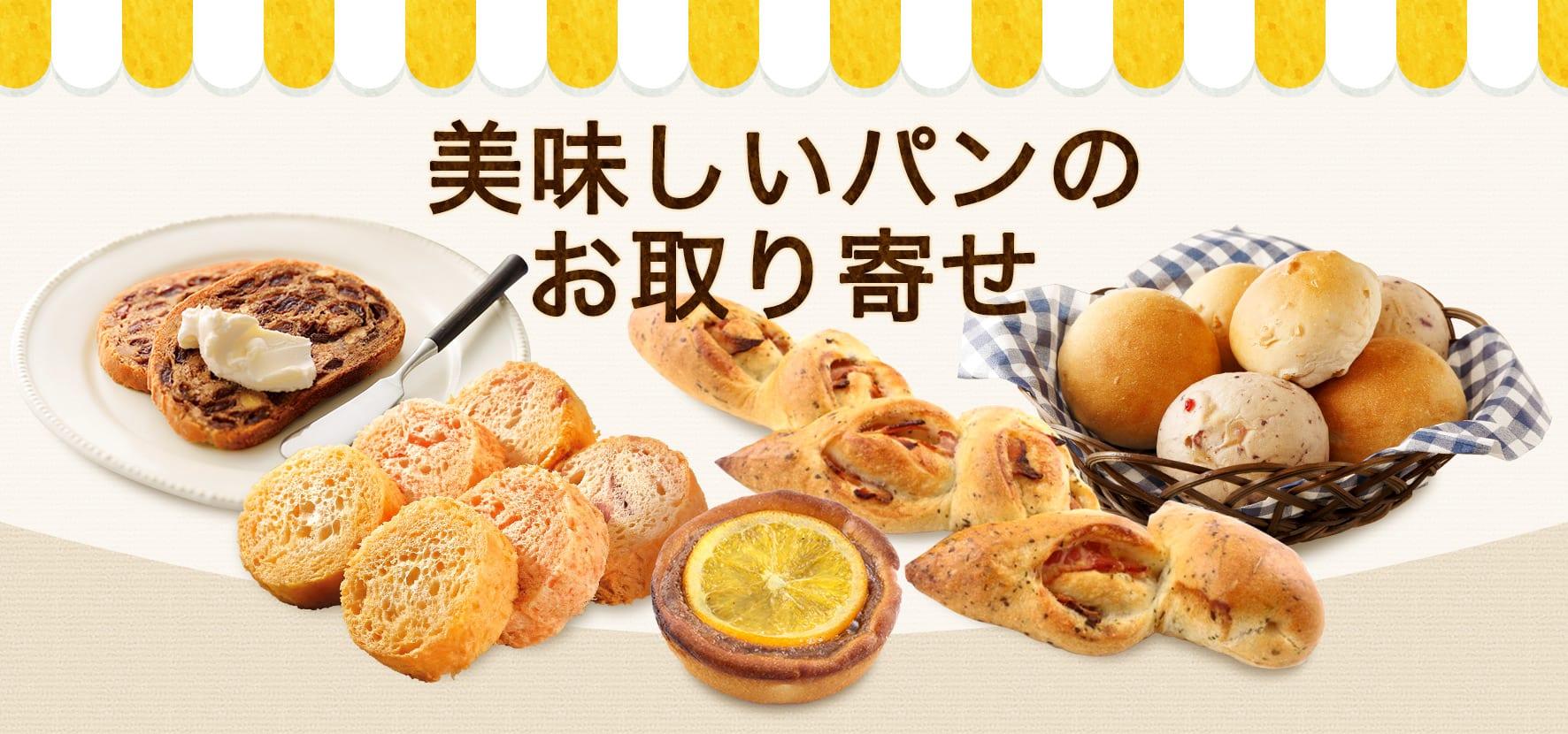 美味しいパンのお取り寄せ