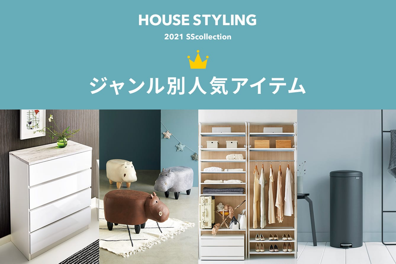 HOUSE STYLING 人気アイテムTOP3