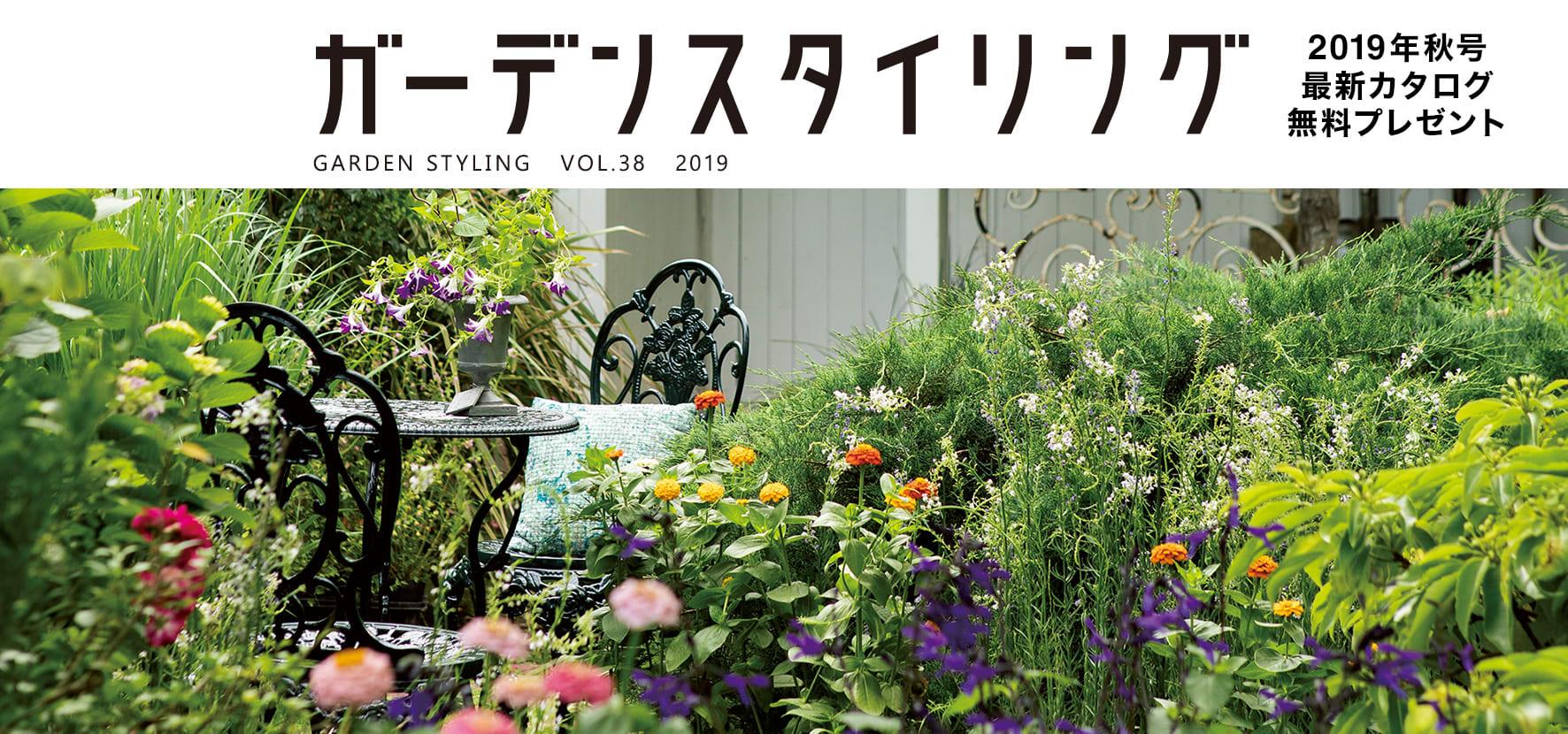 ガーデンスタイリングカタログ|2019年秋号