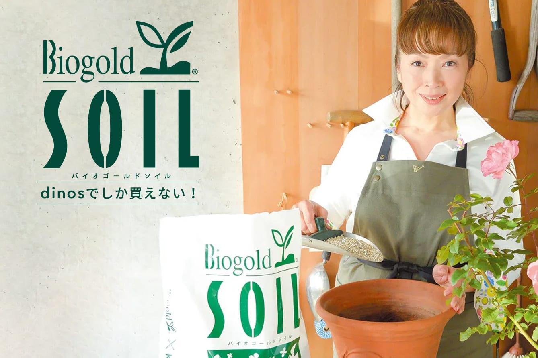 バイオゴールドソイル