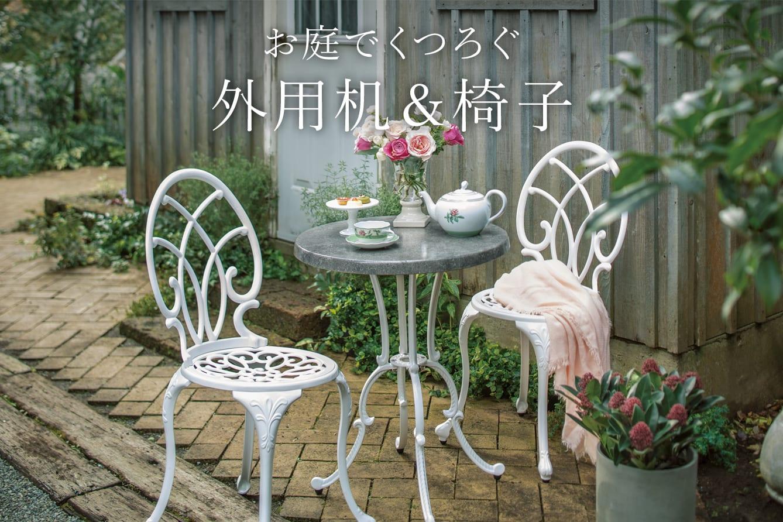 お庭でくつろぐ、外用机&椅子 | おすすめガーデンテーブル・チェアまとめ