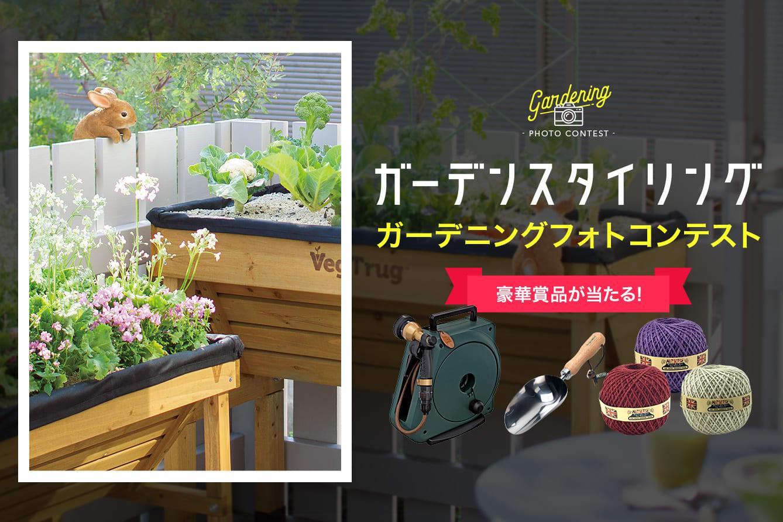 ガーデンスタイリング フォトコンテスト