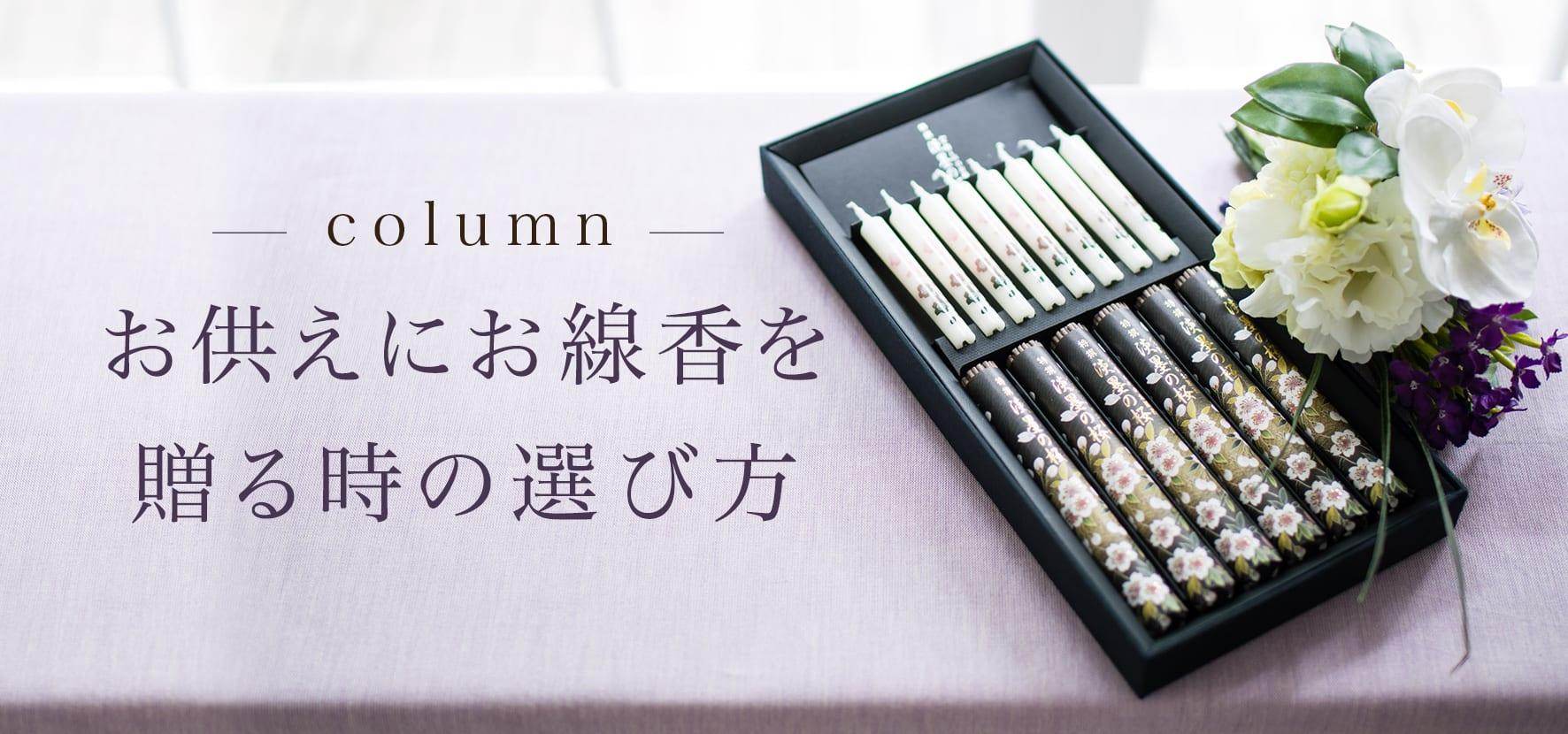 お供えにお線香を贈る時の選び方、基礎知識