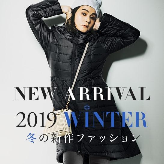 2019冬の新作ファッション