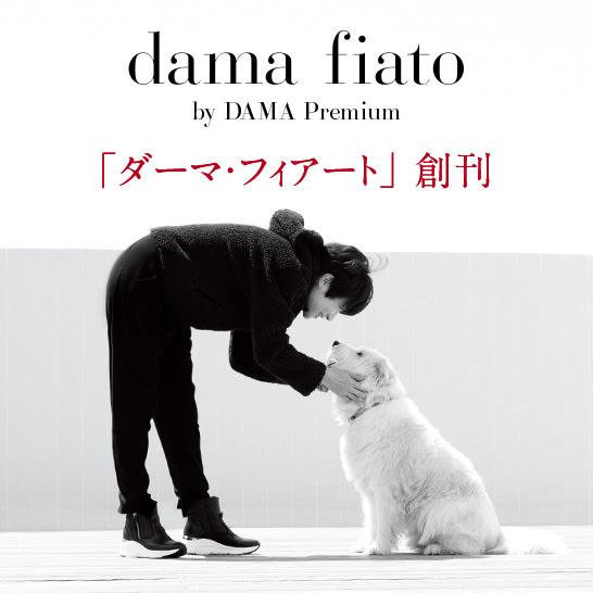 dama fiato (ダーマ・フィアート)