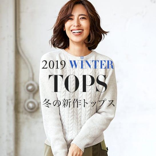 2019新作 冬トップス