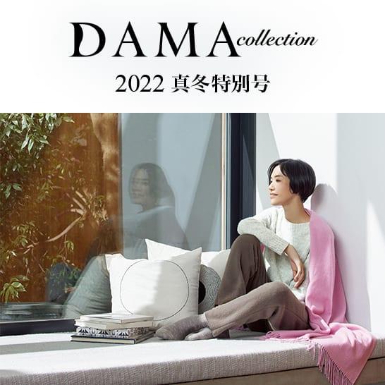 DAMA collection(ダーマ・コレクション)