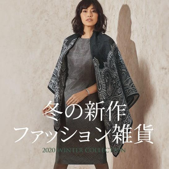 2020新作 冬ファッション雑貨