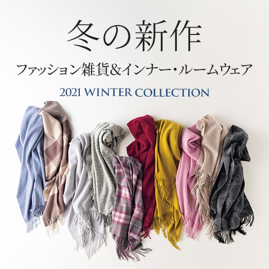 2021新作 冬ファッション雑貨&インナー・ルームウェア