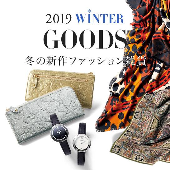 2019新作 冬ファッション雑貨