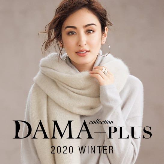 DAMA collection PLUS(ダーマ・コレクション プリュス)