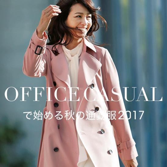 オフィスカジュアルで始める、秋の通勤服2017