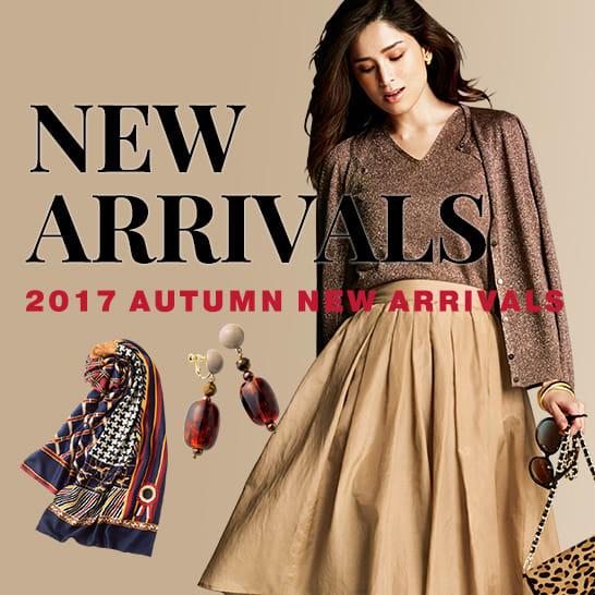2017秋の新作ファッション