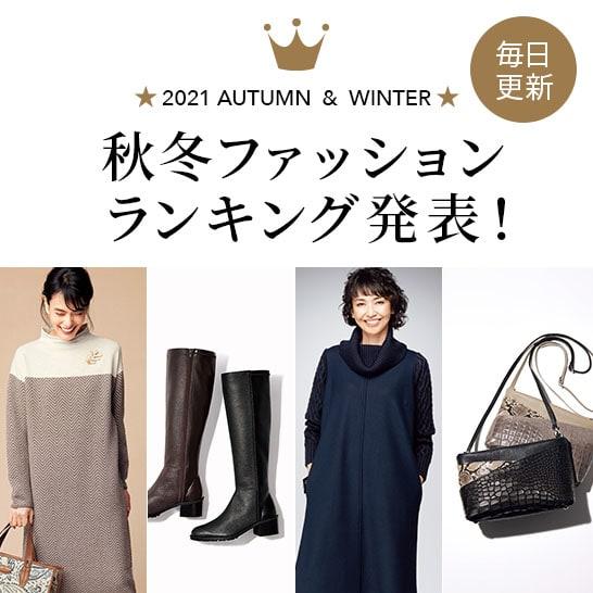 2021 秋冬ファッション、人気ランキング発表!