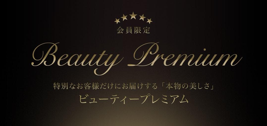 Beauty Premium ディノスの特別なお客様だけをお招きするエクスクルーシブなコンテンツ ビューティープレミアム
