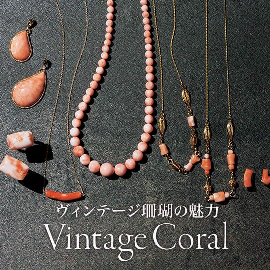 ヴィンテージ珊瑚の魅力
