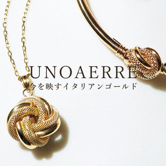 UNOAERRE/ウノアエレ 今を映すイタリアンゴールド
