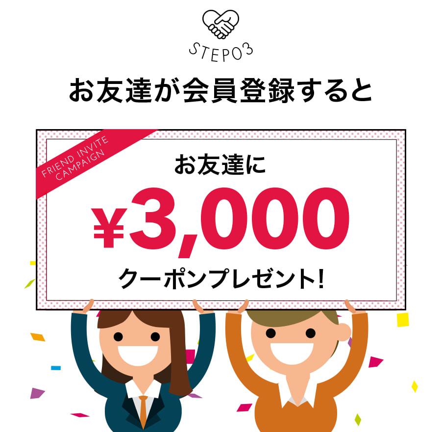 ③お友達が会員登録すると、お友達に3,000円割引クーポンプレゼント!