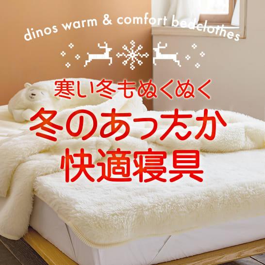寒い冬もぬくぬく!冬のあったか快適寝具・布団