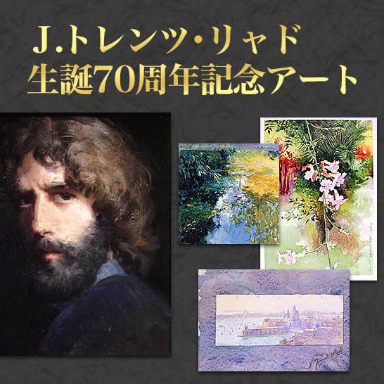 J・トレンツ・リャド生誕70周年記念アート