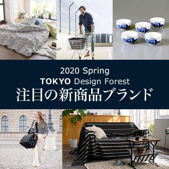 2020春注目の新商品ブランド