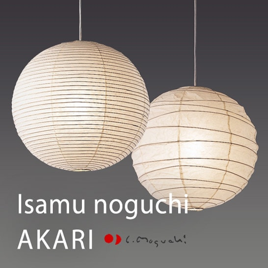 世界的彫刻家イサム・ノグチが生み出した光の彫刻