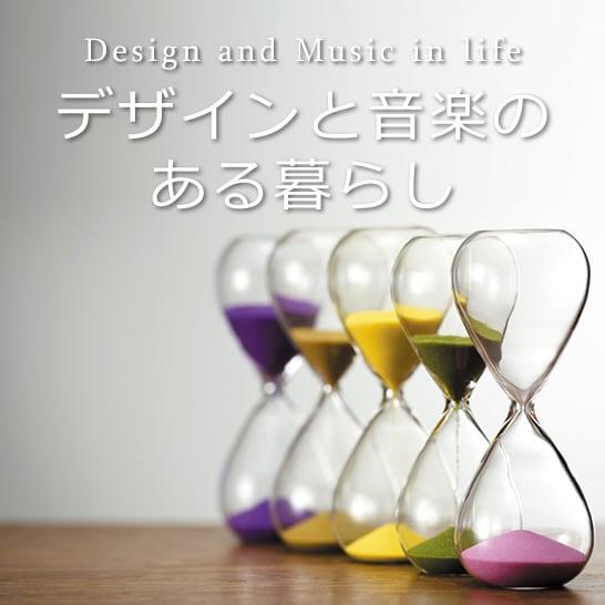デザインと音楽のある暮らし