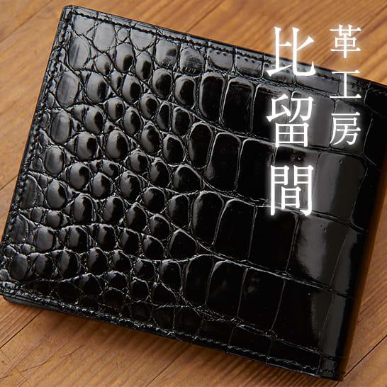 熟練した職人の手作業で仕上げられたクロコダイルの財布