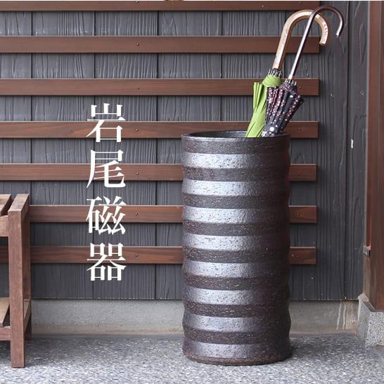 伝統を受け継ぐ熟練した職人の技、有田焼の傘立