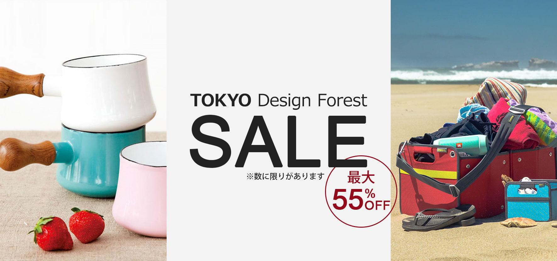 東京デザインフォレストSALE