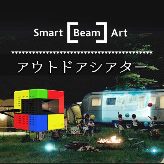 スマホ向け超小型プロジェクター「Smart Beam」