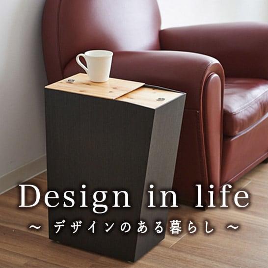 デザインのある暮らし