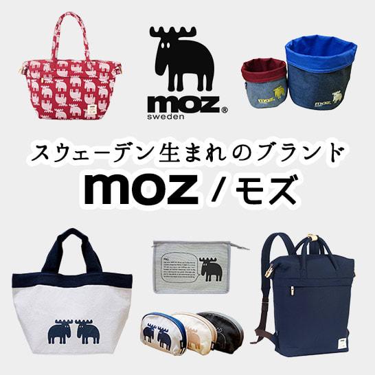 スウェーデン生まれのブランド「moz/モズ」