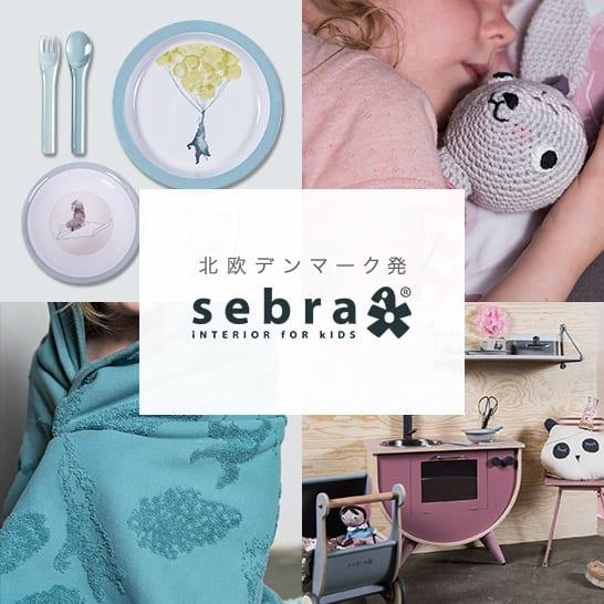 北欧デンマークブランド「sebra/セバ」