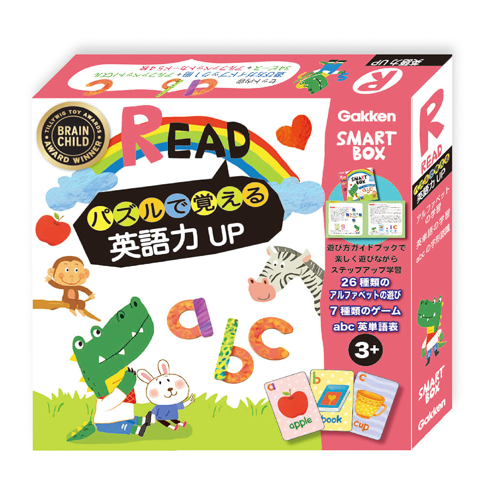 学研ステイフル/スマートボックス 英語力