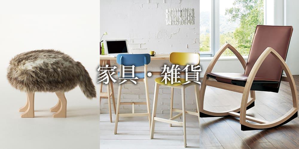 北海道 家具・雑貨