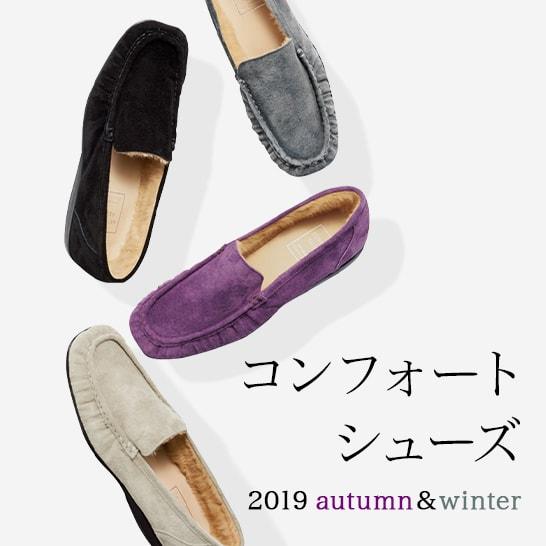 快適な歩行や履きやすさをサポート!2019秋冬 コンフォートシューズ特集