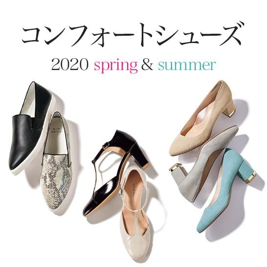 快適な歩行や履きやすさをサポート!2020春夏 コンフォートシューズ特集