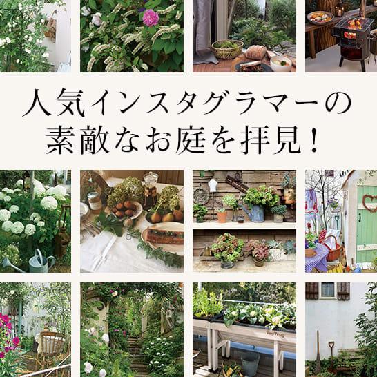 人気インスタグラマーの素敵なお庭を拝見!
