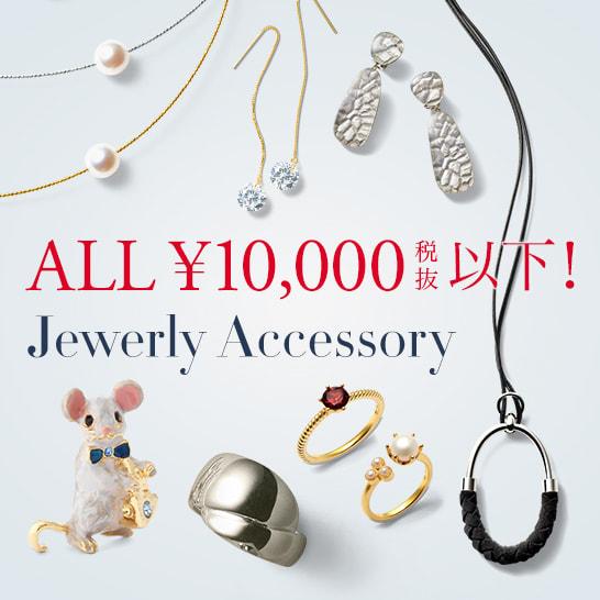 ALL1万円(税抜)以下のジュエリー&アクセサリー