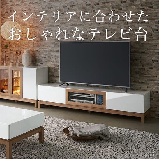 おしゃれなテレビ台の選び方|インテリアに合わせたコーディネートとおすすめテレビボード特集