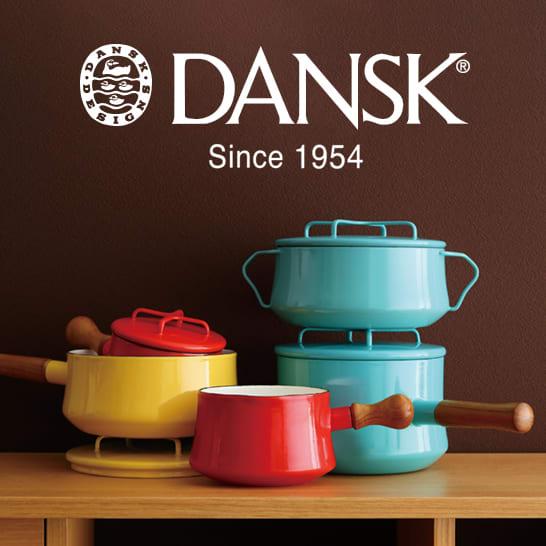 北欧デンマークスタイルを提案する「DANSK / ダンスク」