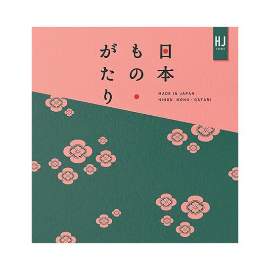 美しき国、日本からの贈り物。大切な方へ思いを込めて、全国47都道府県から集めました。